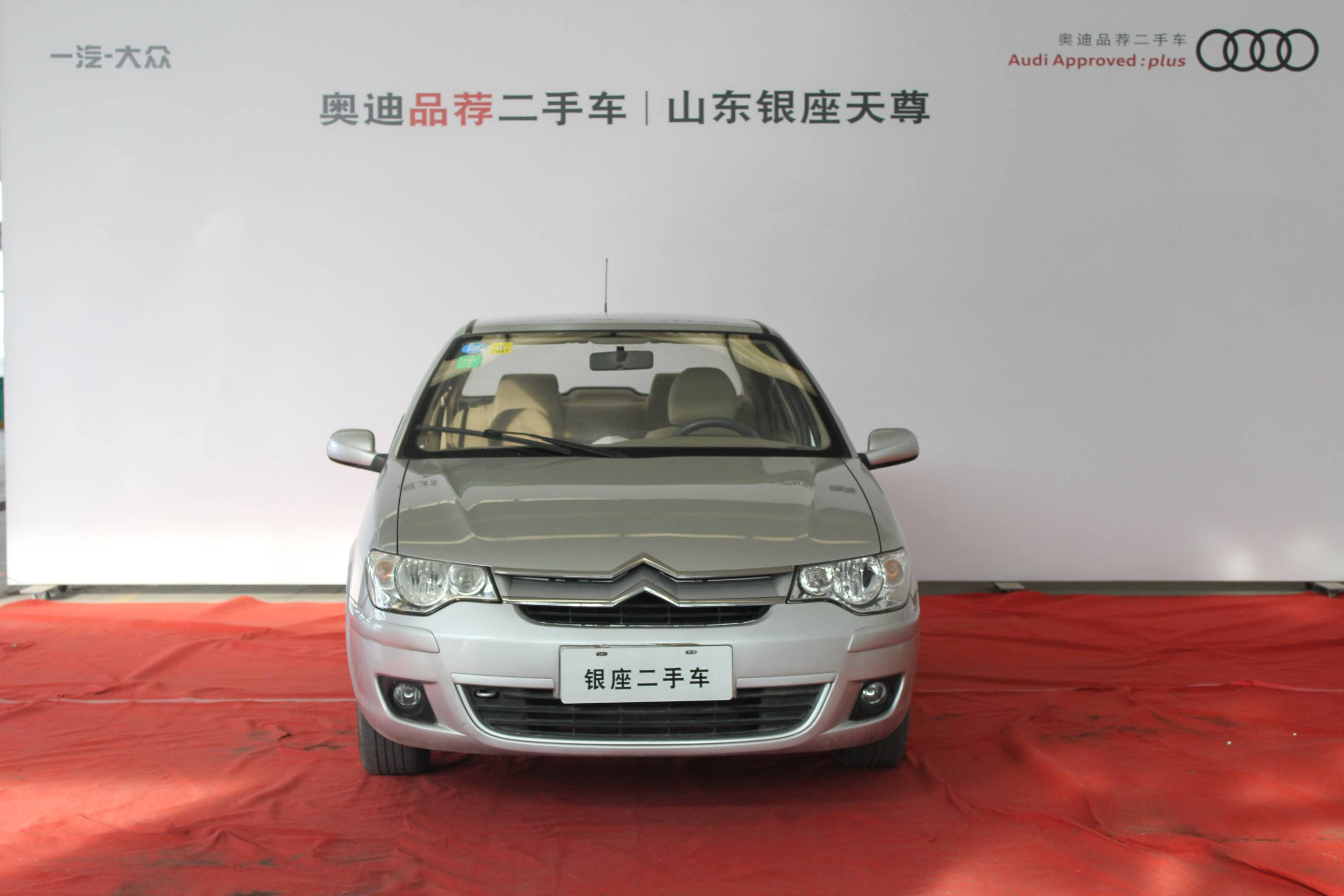 2010款  爱丽舍  三厢 1.6L 手动科技型