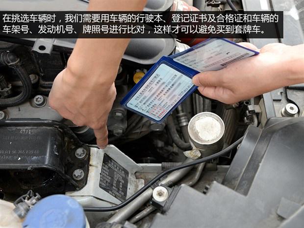 对车辆行驶证等随车证照进行检查,看看随车证照上登记的发动机号、车架号等是否与车辆上的相同