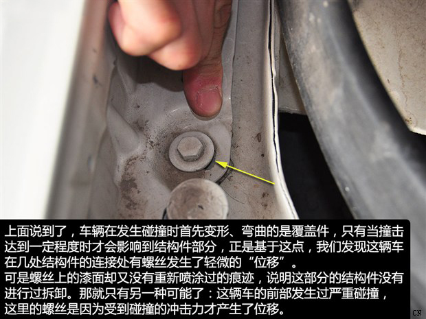 车辆碰撞产生变形